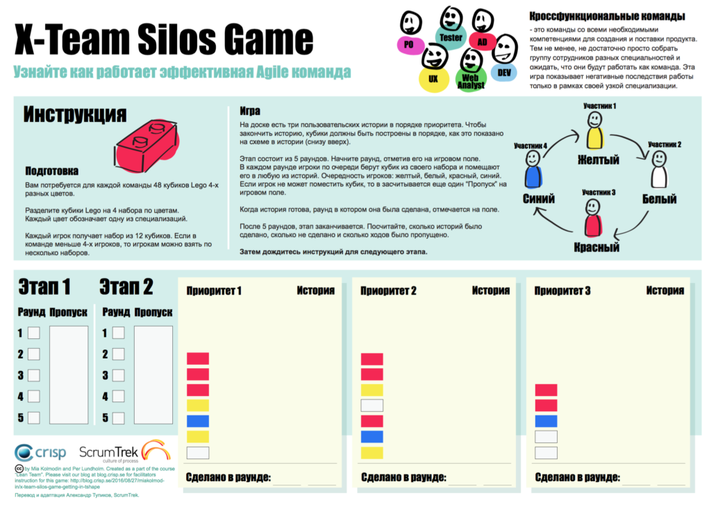x teams silos game Russian