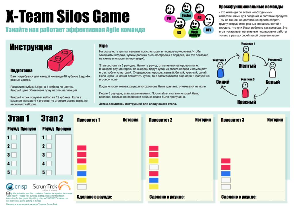 x teams silos game Russian
